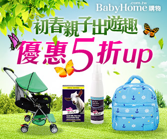BabyHome購物 - 初春親子遊 外出用品5折!