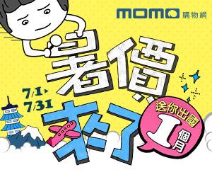 momo購物網 - 暑價來了!送你出國1個月~