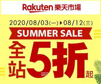 樂天市場 - 樂天SUMMER SALE今日特賣5折