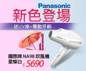 udn買東西 - 國際牌NA98吹風機新色上市