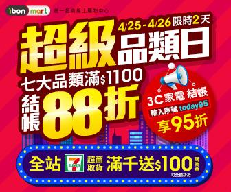 ibon mart雲端超商 - 指定滿額享88折/超取滿千送100購物金