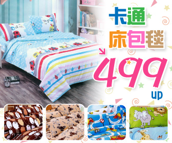 亞柏EZ購 - 卡通床包499UP