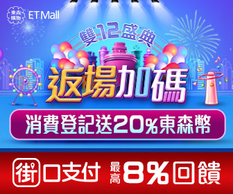 ETmall東森購物網 - 雙12加碼 消費登記送20%東森幣