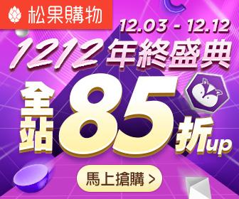 松果購物 - 1212年終盛典,全站限時85折起!