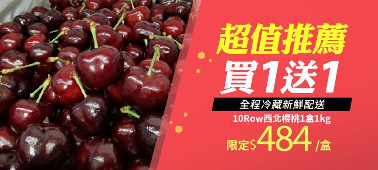 friDay購物 - 西北櫻桃買一送一!