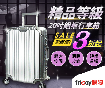 friDay購物 - 行李箱