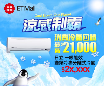 ETmall東森購物網 - 消費冷氣最高回饋$21,000