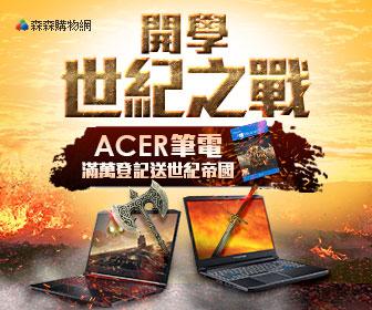 森森購物網 - Acer開學世紀之戰