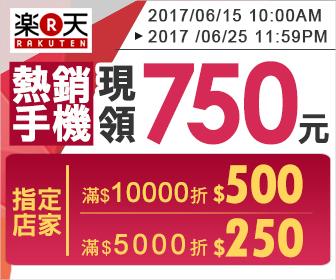 樂天市場 - 熱銷手機最高現折$750