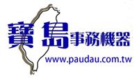 寶島事務機器有限公司Logo