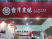 台灣農林股份有限公司Logo