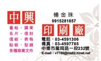 中興企業社Logo