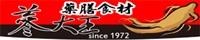 高麗蔘行Logo
