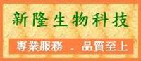 新隆生物科技洋行Logo