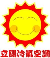 立陽家電行Logo