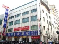 杏和醫院Logo