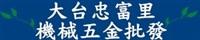 大台忠富里機械五金商行Logo
