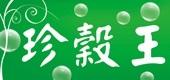 珍穀王商行Logo