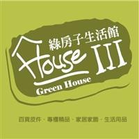 綠房子生活館Logo