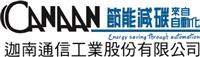 迦南通信工業股份有限公司Logo