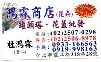 鴻霖商店Logo