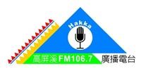 高屏溪廣播電台Logo