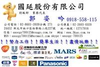 國延股份有限公司Logo