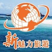 世興旅行社有限公司Logo