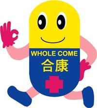 合康生活股份有限公司Logo