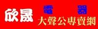 欣晟電器有限公司Logo