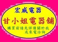 宏威電器有限公司Logo