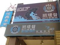 榮鑫貿易商行Logo