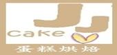 傑士複合式果食坊(JJ蛋糕烘焙)Logo