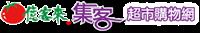 有台聯股份有限公司Logo