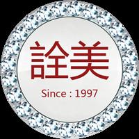 詮美珠寶股份有限公司Logo