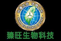 臻旺生物科技股份有限公司Logo