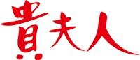 貴夫人有限公司Logo