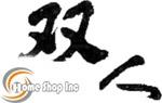 双人企業有限公司Logo