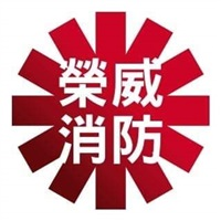 榮威消防器材工程行Logo