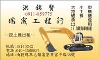 瑞宬工程行Logo