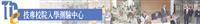財團法人技專校院入學測驗中心基金會Logo