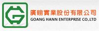 廣翰實業股份有限公司Logo