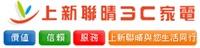 上新聯晴股份有限公司Logo
