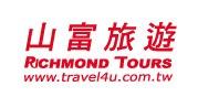 山富國際旅行社有限公司Logo