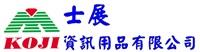士展資訊用品有限公司Logo