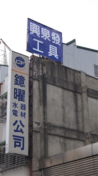 興泉發科技有限公司Logo