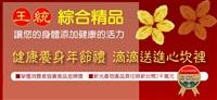王統企業有限公司Logo