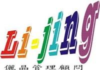 儷晶管理顧問有限公司Logo