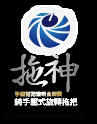 拖神國際股份有限公司Logo