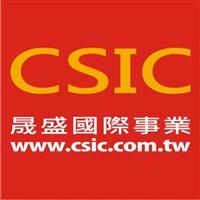 晟盛國際事業有限公司Logo